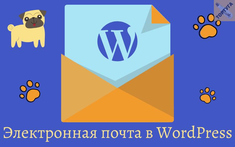 Как установить электронную почту в WordPress