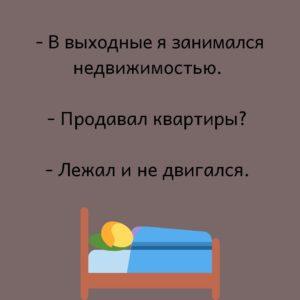 Мемы про отдых и выходные