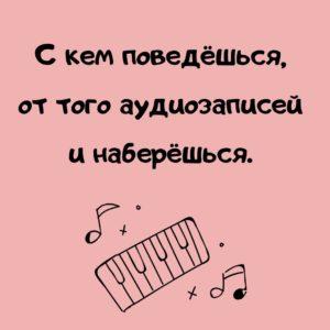 Мемы про музыку