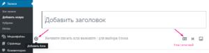 Окно редактирования записи блога в WordPress