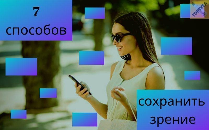 Нарушение зрения со смартфоном