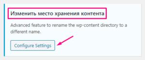 Изменить место хранения контента