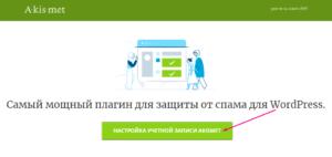 Akismet Anti-Spam регистрация и получение ключа