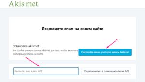 Akismet Anti-Spam получить ключ