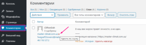 Спамные комментарии на сайте и удаление их ссылок