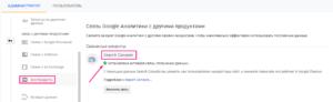 Все продукты - счётчик Гугл Аналитика привязан к веб-сервису Гугл