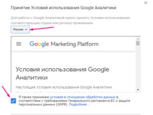 Создаём счётчик Гугл Аналитика