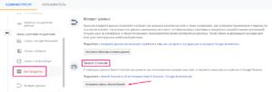 Google Analytics - настройка и установка счётчика на сайт