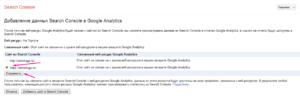 Как привязать Google Analytics к Search Console