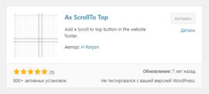 Установка плагина Ax ScrollTo Top - Кнопка Вверх