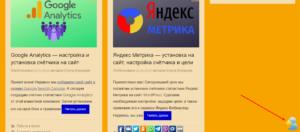 Кнопка Вверх на сайте