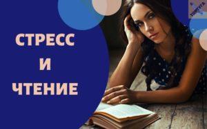 Стресс и чтение