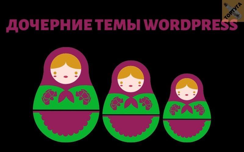 Как установить дочернюю тему на сайт WordPress