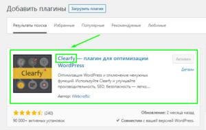 Установка плагина Clearfy