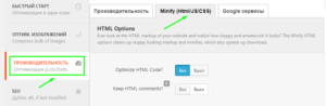 Minify HTML/JS/CSS - плагин Clearfy