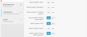 Как отключить неиспользуемые виджеты на сайте