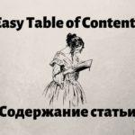 Easy Table of Contents плагин для вывода оглавления статьи на сайте WordPress, настройки