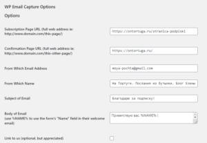 WP Email Capture Options настройки плагина формы подписки для рассылки сайта