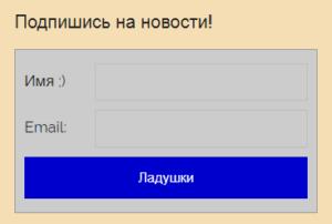 WP Email Capture стиль по умолчанию