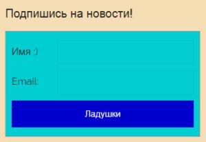 Как изменить стиль CSS для формы подписки на рассылку сайта