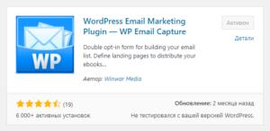 Плагин WP Email Capture установка формы подписки на сайт