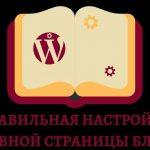Как настроить главную страницу на сайте Wordpress
