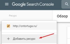 Добавление сайта в Google Search Console при переезде на https
