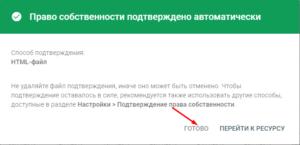 Автоматическое подтверждение прав на сайт с https - переезд сайта в Google Search Console