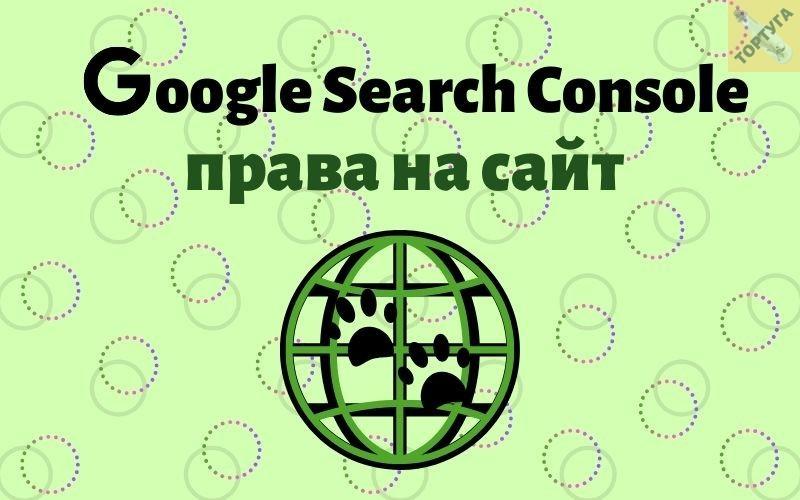 Google Search Console добавление сайта и подтверждение прав на сайт