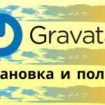 Как зарегистрировать и установить Граватар