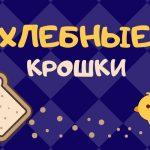 Как установить на сайт Вордпресс хлебные крошки с помощью плагина Yoast SEO