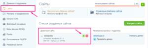 Раздел Сайты в панели управления хостинга и настройка протокола https