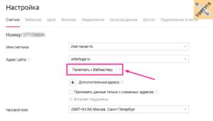Как привязать счётчик Яндекс Метрика к сервису Яндекс Вебмастер