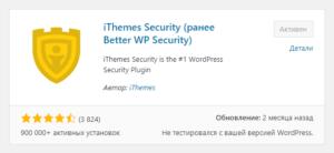 iThemes Security установка плагина защиты сайта Вордпресс