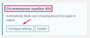 Отслеживание ошибки 404