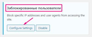 iThemes Security - Заблокированные пользователи
