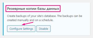 Резервные копии базы данных - настройка плагина iThemes Security
