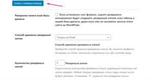 iThemes Security - настройки резервного копирования
