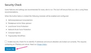 Security Check раздел настроек плагина защиты