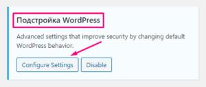 Подстройка WordPress