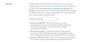 iThemes Security XML-RPC
