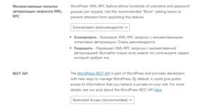 Множественные попытки авторизации запросом XML-RPC