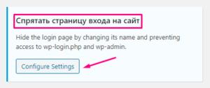 Спрятать страницу входа на сайт