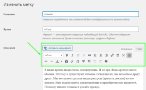 Редактор меток на сайте WordPress