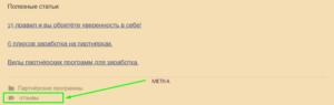 Пример метки в блоге