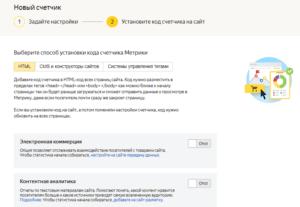 Настройки создания счётчика Яндекс Метрика