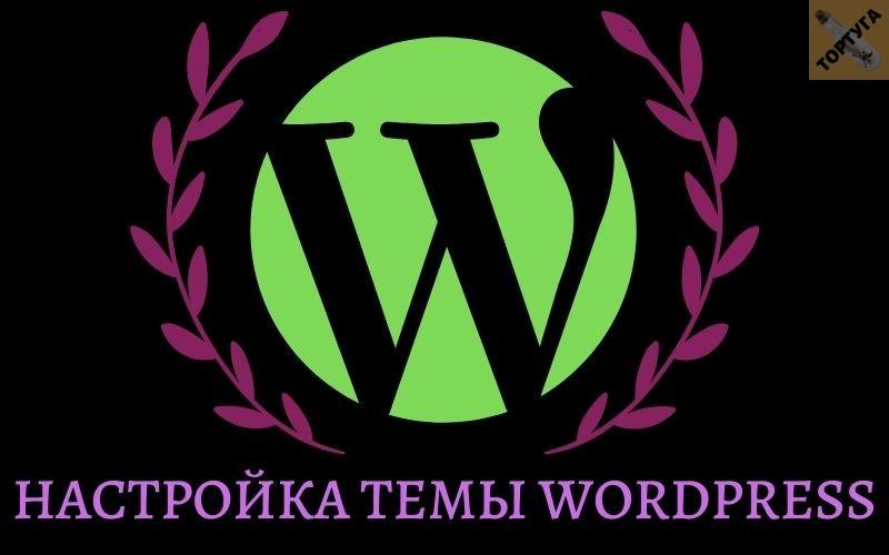 Настройка темы сайта в WordPress