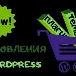 Обновления WordPress, плагинов и тем