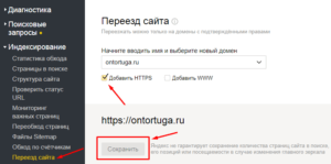 Переезд сайта с http на https в Яндекс.Вебмастер