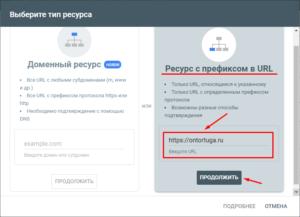 Переезд сайта в Google Search Console - добавление с префиксом https